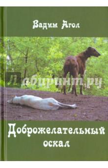 Агол Вадим Израилевич » Доброжелательный оскал