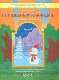 Волшебный карандаш. Учебное пособие для детей 6-7 (8) лет. Часть 2. ФГОС