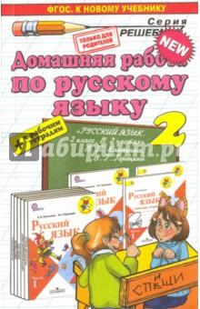 Домашняя работа по русскому языку. 2 класс