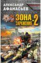 Зона заражения-2, Афанасьев Александр