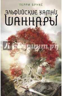 Эльфийские камни Шаннары эксмо война и мир в футболе коллекционное издание