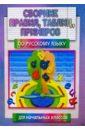Сборник правил, таблиц, примеров по русскому языку, Антипова Маргарита