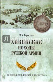 Хивинские походы русской армии валентин рунов удар по украине вермахт против красной армии