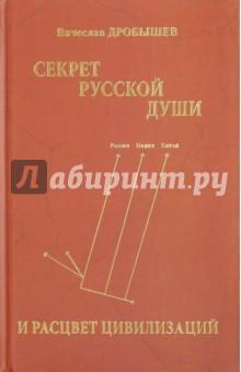 Секрет русской души и расцвет цивилизаций