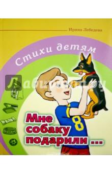 Мне собаку подарили… Стихи детям большую мягкую игрушку собаку лежа в москве