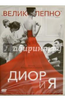 Zakazat.ru: Диор и я (DVD). Ченг Фредерик