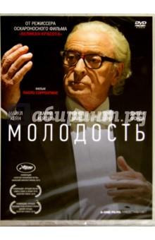 Молодость (DVD)