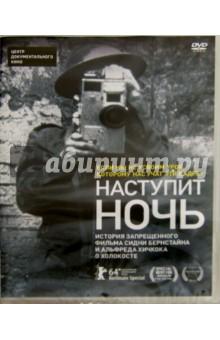 Наступит ночь (DVD)