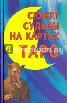 Сюжет судьбы на картах Таро карты таро магические карты для гадания и целительства
