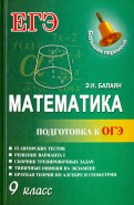 Математика. Подготовка к ОГЭ. 9 класс