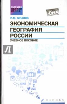 Экономическая география России. Учебное пособие
