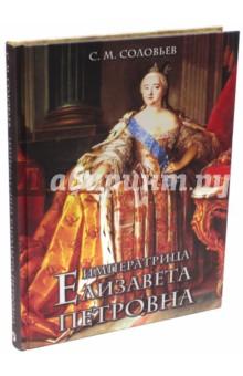 Императрица Елизавета Петровна (шелк) соловьев с императрица елизавета петровна