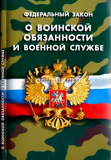 столы законы о воинской службе берегу