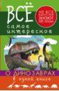 Ригарович Виктория Александровна, Хомич Елена Олеговна Все самое интересное о динозаврах в одной книге цены