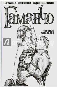 Гаманчо. Сборник рассказов вероника сооль 13 сборник рассказов