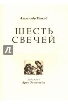 Танков Александр Семенович » Шесть свечей. Цикл стихотворений