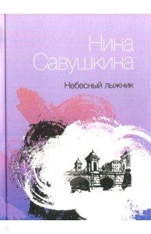 Савушкина Нина Юрьевна » Небесный лыжник. Стихи
