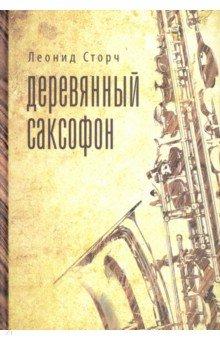 Деревянный саксофон. Повести и рассказы побеги черники в аптеке
