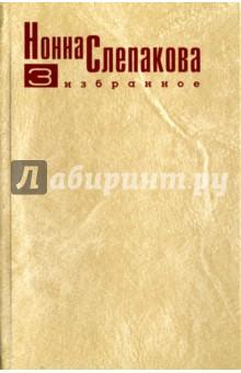 Обложка книги Собрание стихов Слепаковой Нонны. Том 3