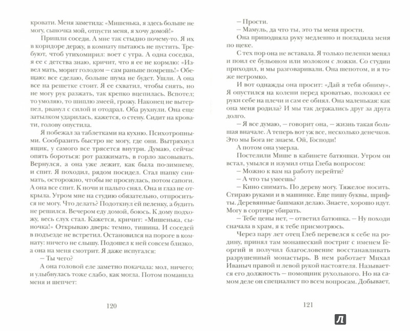 Иллюстрация 1 из 5 для Любовь не ищет своего. Рассказы и очерки - Павел Протоиерей | Лабиринт - книги. Источник: Лабиринт
