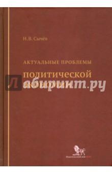 Актуальные проблемы политической экономии книги эксмо капитал критика политической экономии том i