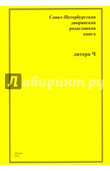 Санкт-Петербургская дворянская родословная книга. Ч куплю комнату в санкт петербуре