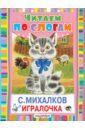 обложка электронной книги Игралочка
