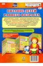 Питание детей раннего возраста. Ширмы с информацией. ФГОС ДО цена