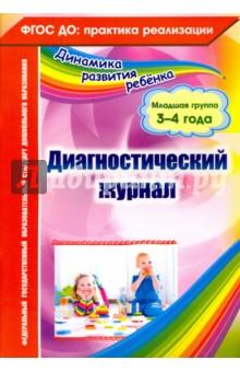 Диагностический журнал. Младшая группа (3-4 года). ФГОС ДО