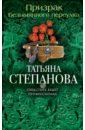 Призрак Безымянного переулка, Степанова Татьяна Юрьевна