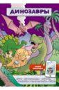 Динозавры. Игры, комиксы + дополн. реальность