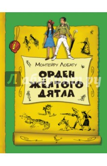 Орден Желтого Дятла книги эксмо у кого в россии больше