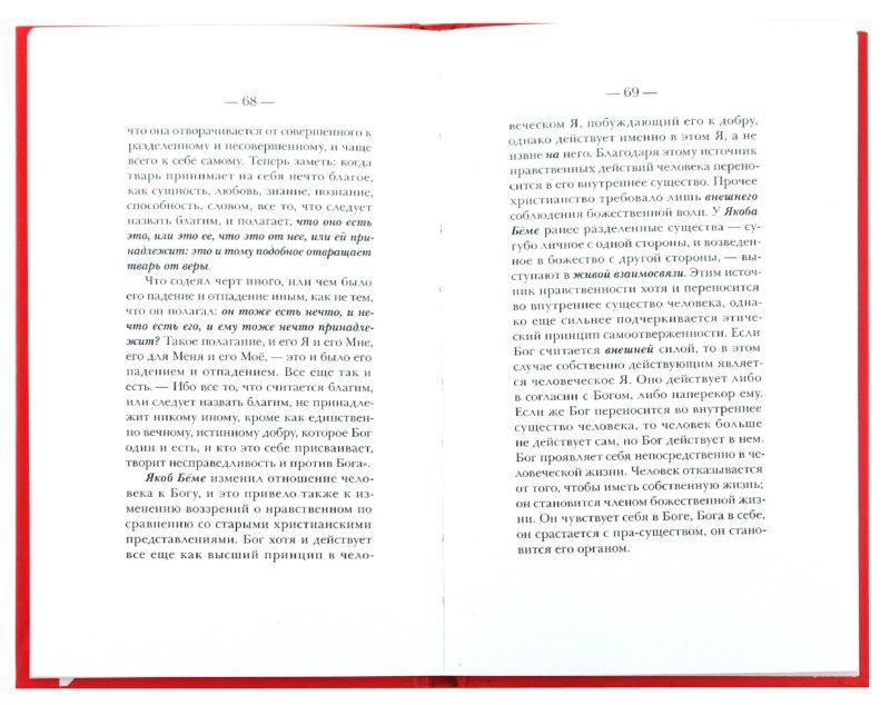 Иллюстрация 1 из 6 для Эгоизм в философии - Рудольф Штайнер | Лабиринт - книги. Источник: Лабиринт