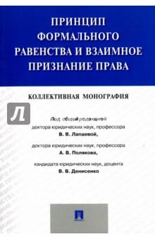 Принцип формального равенства и взаимное признание права. Монография категория усмотрения в конституционном праве монография