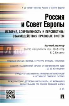 цены Россия и Совет Европы. История, современность и перспективы взаимодействия правовых систем