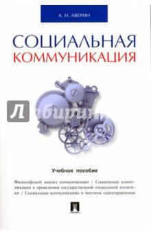 Социальная коммуникация. Учебное пособие социология истории монография проспект