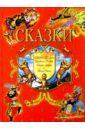 Сказки Мудрого Тибета