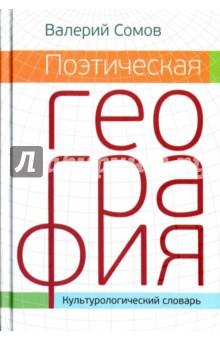 Поэтическая география. Культурологический словарь библейские мотивы в русской поэзии