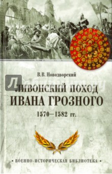 Ливонский поход Ивана Грозного. 1570-1582 гг.