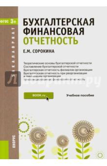 Бухгалтерская финансовая отчетность (для бакалавров). Учебное пособие. ФГОС