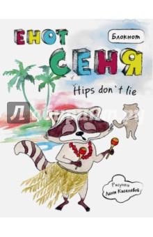 Блокнот Енот Сеня. Hips don't lie, А5+ hips don t lie