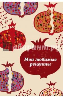 Мои любимые рецепты. Книга для записи рецептов книги эксмо мои любимые рецепты книга для записи рецептов нежные цветы