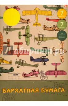 Бумага цветная бархатная Самолеты (7 листов, 7 цветов) (ББ77124) бумага цветная 10 листов 10 цветов двухсторонняя щенячий патруль