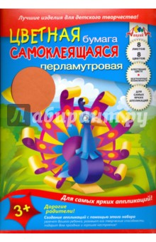 Бумага цветная самоклеящаяся перламутровая Павлин (8 листов, 8 цветов) (С0341-03) апплика цветная бумага волшебная мяч 18 листов 10 цветов