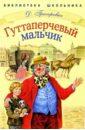 Григорович Дмитрий Васильевич Гуттаперчевый мальчик