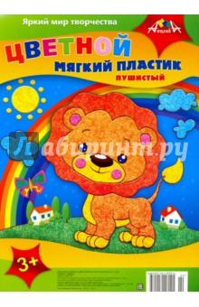 Цветной мягкий пушистый пластик Львенок (4 листа, 4 цвета) (С2557-02) фетр цветной с рисунком слоники 4 листа 4 цвета с3645 02