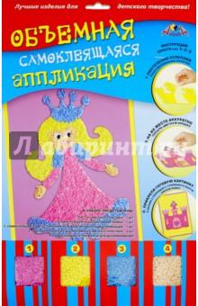 Аппликация из мягкого пластика Принцесса (С1572-01) апплика аппликация краб из самоклеящегося мягкого пластика