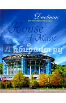 Дневник для музыкальной школы Дом музыки-2 (С1806-12) банданы экспетро бандана гусиная лапка