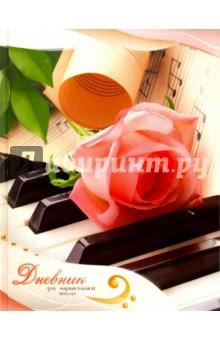 Дневник для музыкальной школы Роза (С1806-08) спейс дневник для музыкальной школы музыкальный паттерн