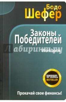 Законы победителей. Workbook поколение победителей dvd